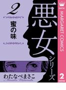 わたなべまさこ名作集 悪女シリーズ 2 蜜の味(マーガレットコミックスDIGITAL)