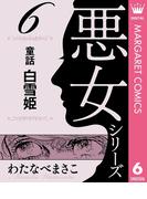 わたなべまさこ名作集 悪女シリーズ 6 童話 白雪姫(マーガレットコミックスDIGITAL)