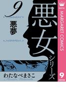 わたなべまさこ名作集 悪女シリーズ 9 悪夢(マーガレットコミックスDIGITAL)