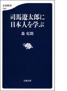 司馬遼太郎に日本人を学ぶ(文春新書)