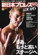 新日本プロレスぴあ 新日本プロレスリングオフィシャルBOOK 2016 特写&インタビューは棚橋、オカダ、内藤、後藤!