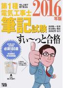 第1種電気工事士筆記試験すい〜っと合格 ぜんぶ絵で見て覚える 2016年版