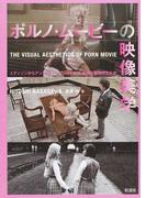 ポルノ・ムービーの映像美学 エディソンからアンドリュー・ブレイクまで 視線と扇情の文化史