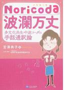 Noricoda波瀾万丈 多文化共生・中途コーダの手話通訳論