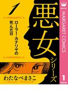 【全1-9セット】わたなべまさこ名作集 悪女シリーズ(マーガレットコミックスDIGITAL)