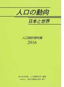 人口の動向日本と世界 人口統計資料集 2016
