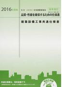 建築設備工事共通仕様書 2016年度版