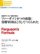 ファーガソン8つの流儀:常勝軍団はこうしてつくられた(DIAMOND ハーバード・ビジネス・レビュー論文)