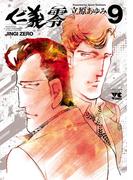 仁義 零 9(ヤングチャンピオン・コミックス)