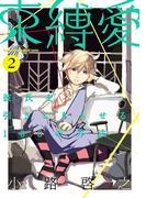束縛愛~彼氏を引きこもらせる100の方法~ 2(ヤングチャンピオン烈コミックス)