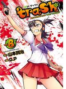 trash. 8(ヤングチャンピオン烈コミックス)