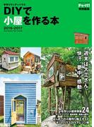 手作りウッディハウス DIYで小屋を作る本 2016-2017(学研MOOK)