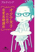 【期間限定40%OFF】オクテ女子のための恋愛基礎講座