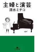 主婦と演芸(幻冬舎文庫)