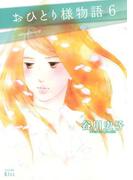 おひとり様物語 -story of herself-(6)