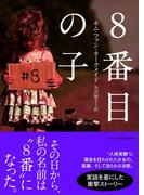 8番目の子(ハーパーBOOKS)