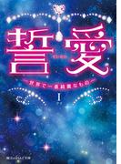 誓愛 -世界で一番綺麗なもの-(魔法のiらんど文庫)