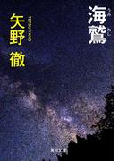海鷲(角川文庫)
