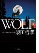 WOLF ウルフ(角川書店単行本)