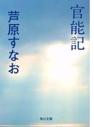 官能記(角川文庫)