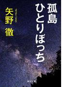 孤島ひとりぼっち(角川文庫)