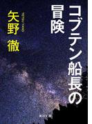 コブテン船長の冒険(角川文庫)