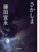 さかしま(角川文庫)