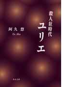 殺人狂時代ユリエ(角川文庫)