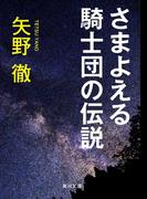 さまよえる騎士団の伝説(角川文庫)