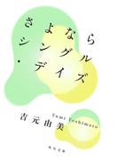 さよならシングル・デイズ(角川文庫)