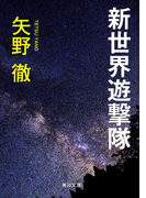 新世界遊撃隊(角川文庫)