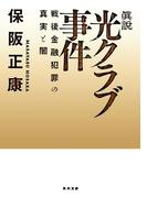 眞説 光クラブ事件 戦後金融犯罪の真実と闇(角川文庫)