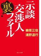 示談交渉人裏ファイル(角川文庫)