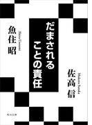 だまされることの責任(角川文庫)