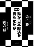 誰が日本経済を腐らせたか 増補版(角川文庫)