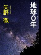【期間限定50%OFF】地球0年