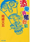 添乗員奮戦記(角川文庫)