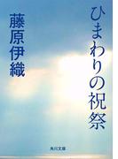 ひまわりの祝祭(角川文庫)