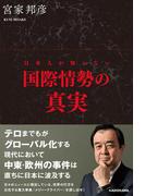 【期間限定特別価格】日本人が知らない国際情勢の真実