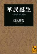 華族誕生 名誉と体面の明治(講談社学術文庫)