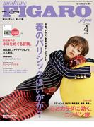 madame FIGARO japon(フィガロ ジャポン)2016年 4月号(madame FIGARO japon)