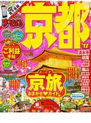 まっぷる 京都'17(まっぷる)