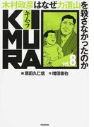 KIMURA vol.8 木村政彦はなぜ力道山を殺さなかったのか