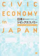 日本のシビックエコノミー 私たちが小さな経済を生み出す方法