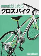 ココからはじめるクロスバイク