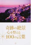 奇跡の絶景心を整える100の言葉