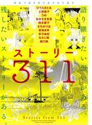 漫画で描き残す東日本大震災 ストーリー311(カドカワデジタルコミックス)