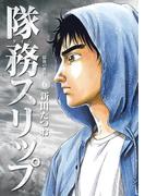 隊務スリップ 6(ビッグコミックス)