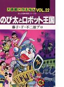 大長編ドラえもん22 のび太とロボット王国(てんとう虫コミックス)