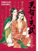 天智と天武-新説・日本書紀- 9(ビッグコミックス)